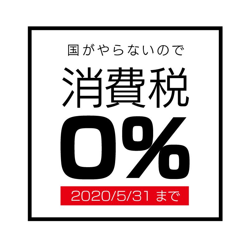 5月末まで消費税0%